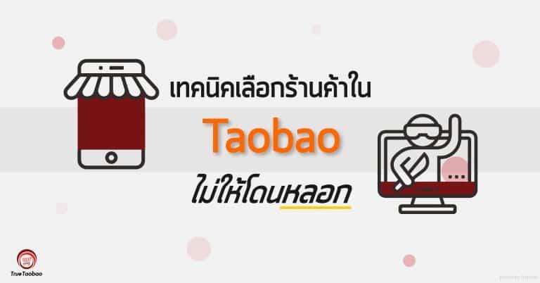 เว็บสั่งของจากจีน เลือกร้านค้า taobao ยังไงไม่ให้โดนหลอก True Taobao เว็บสั่งของจากจีน เว็บสั่งของจากจีน เทคนิคเลือกร้านค้าใน Taobao ไม่ให้โดนหลอก                                      taobao           Truetaobao 768x402