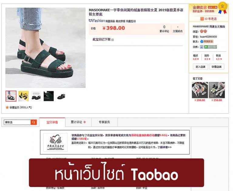 เว็บสั่งของจากจีน 001 เว็บสั่งของจากจีน เว็บสั่งของจากจีน เทคนิคเลือกร้านค้าใน Taobao ไม่ให้โดนหลอก                                                     001 768x628
